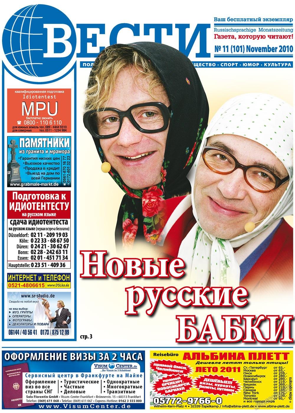 Вести (газета). 2010 год, номер 11, стр. 1