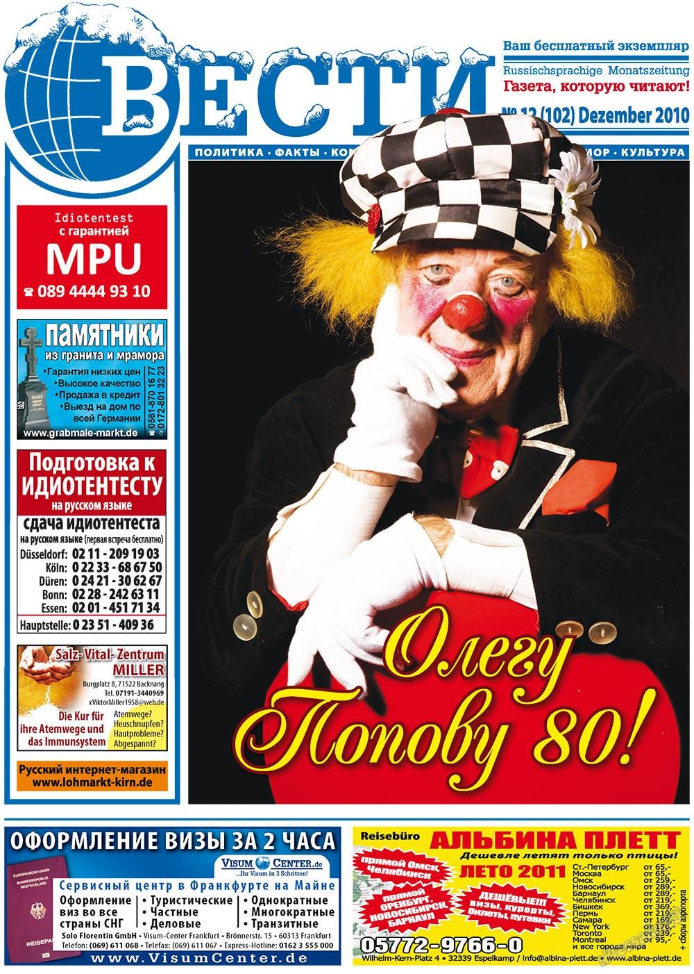 Вести (газета). 2010 год, номер 12, стр. 1