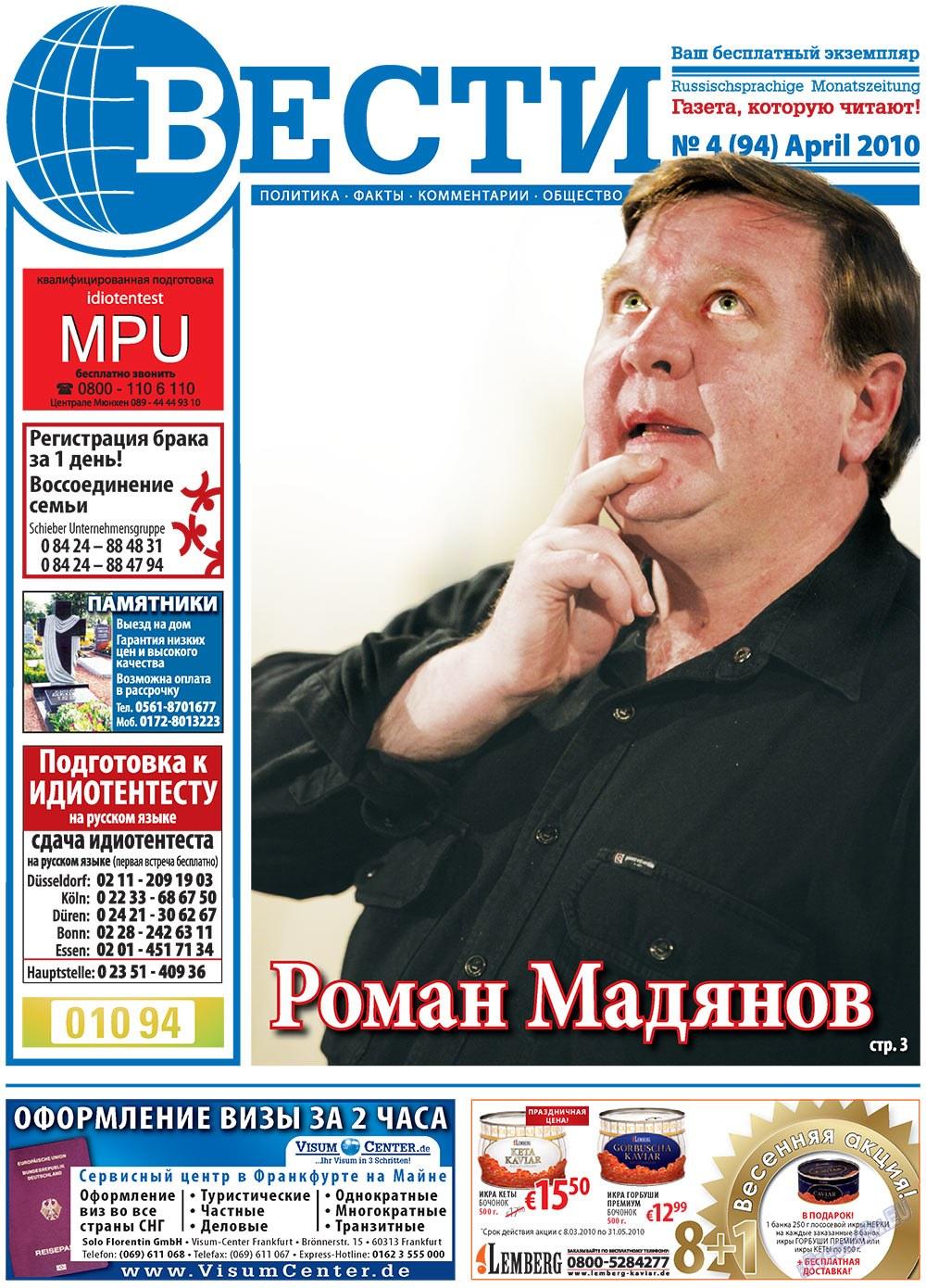 Вести (газета). 2010 год, номер 4, стр. 1
