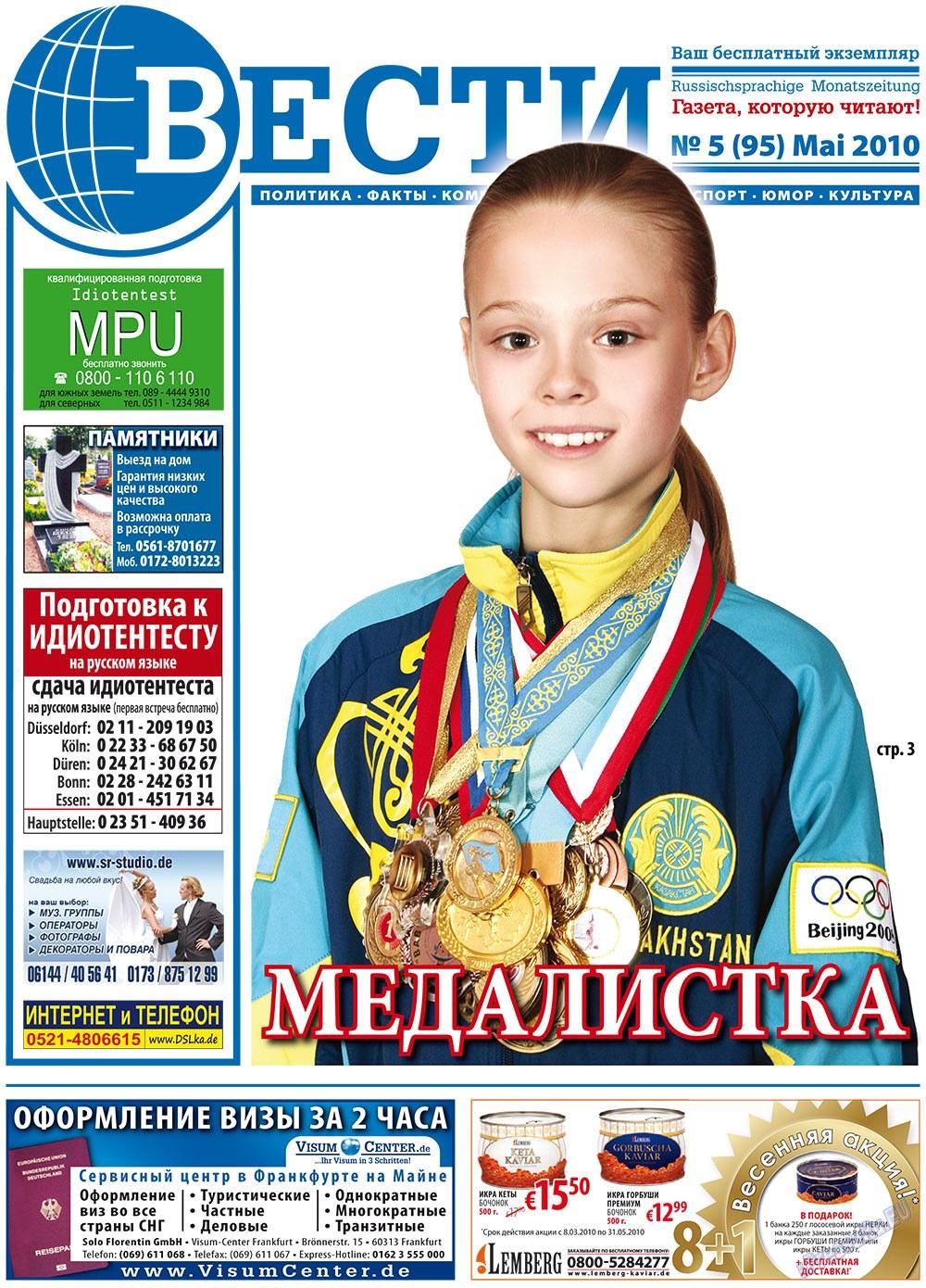 Вести (газета). 2010 год, номер 5, стр. 1