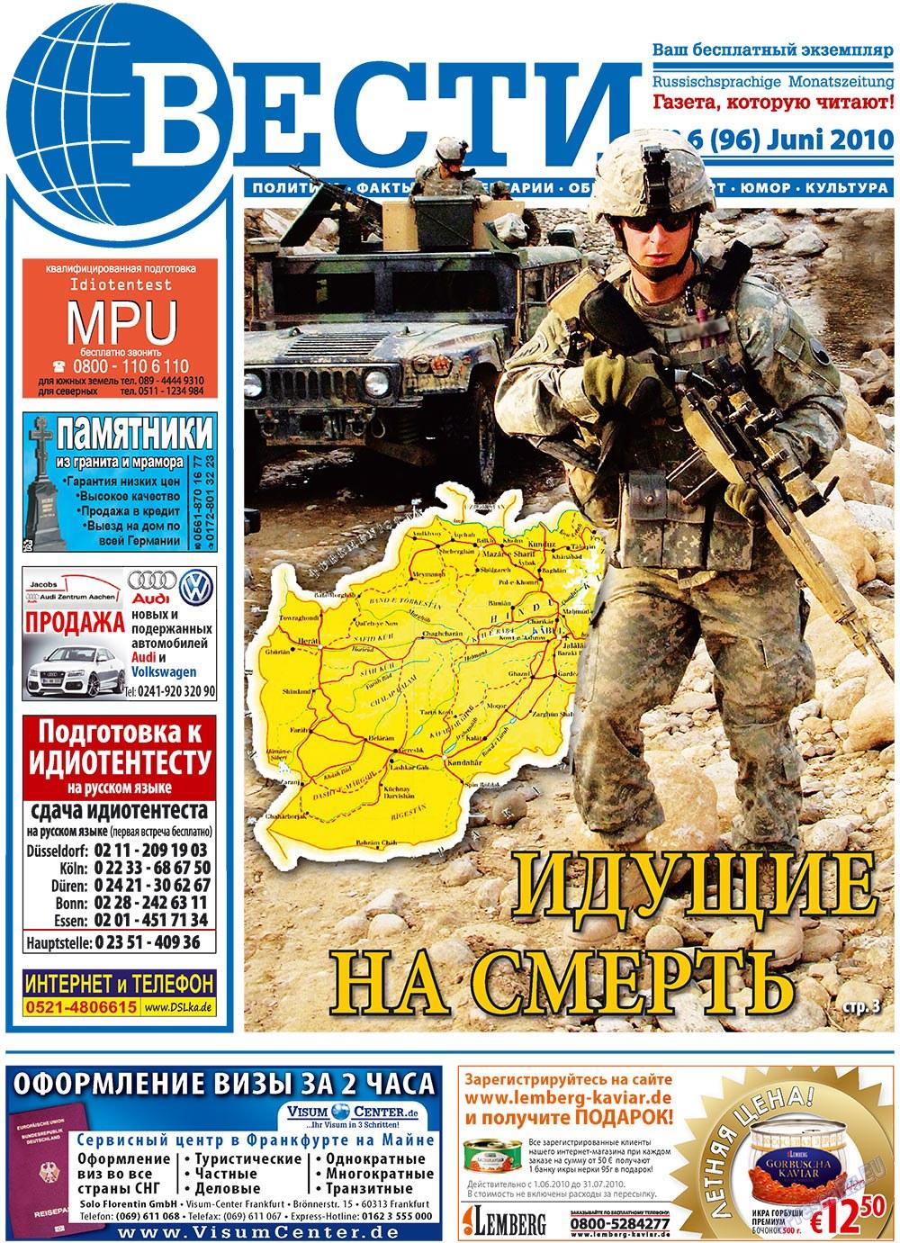 Вести (газета). 2010 год, номер 6, стр. 1