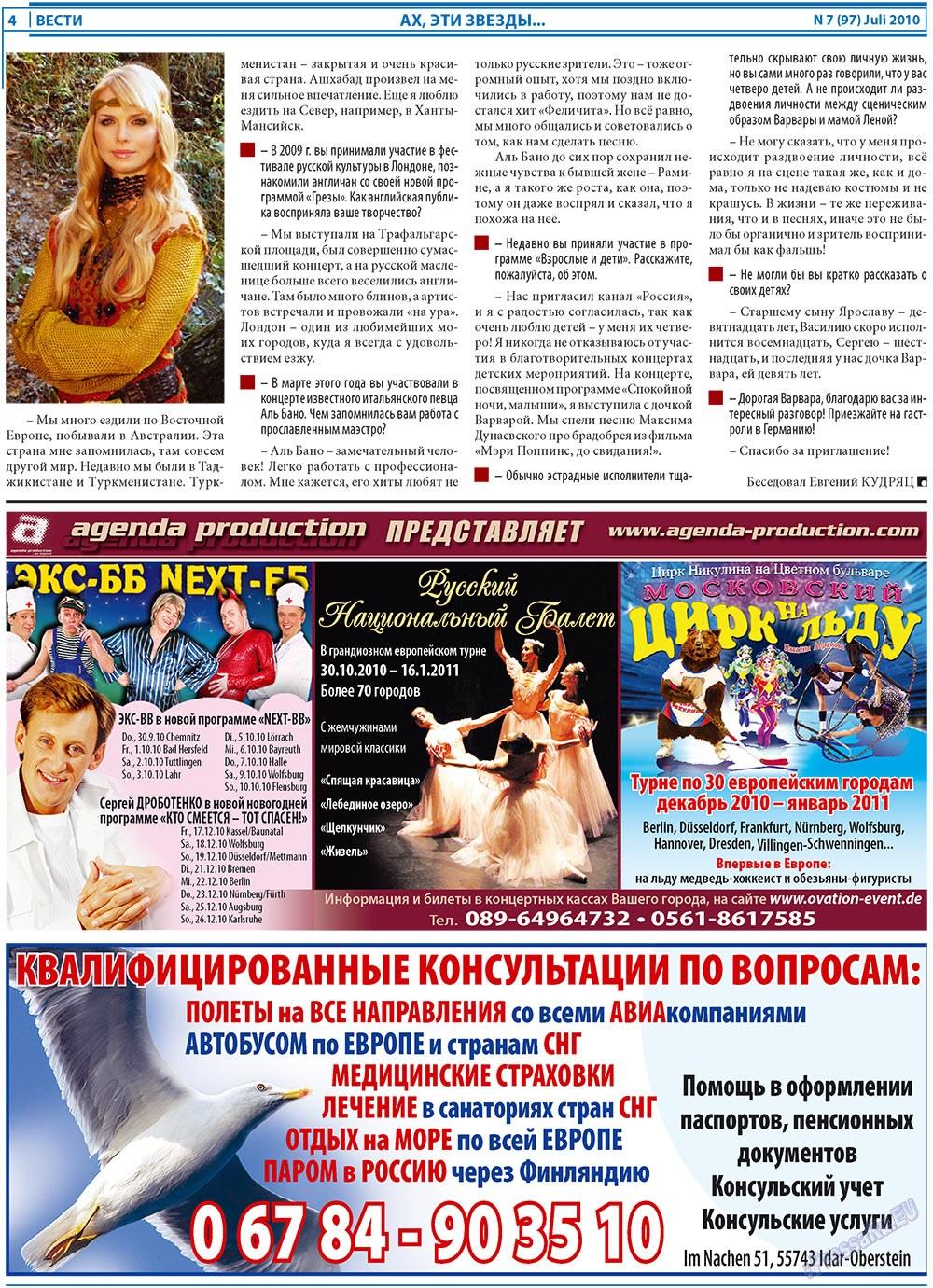 Вести (газета). 2010 год, номер 7, стр. 4