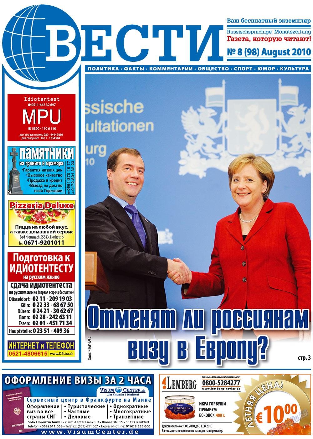 Вести (газета). 2010 год, номер 8, стр. 1