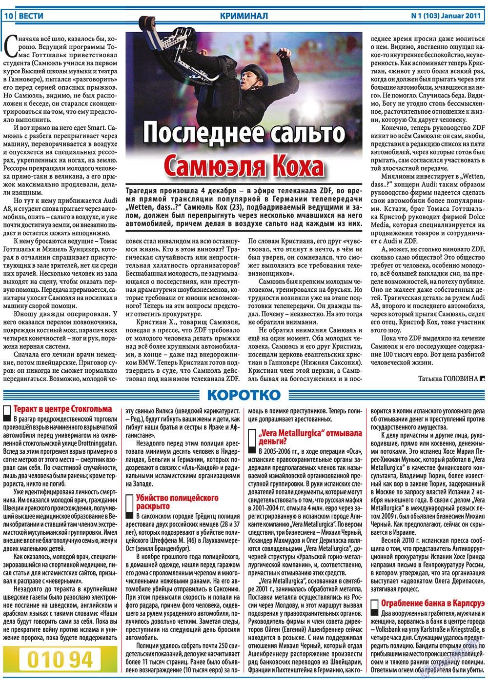 Вести (газета). 2011 год, номер 1, стр. 10
