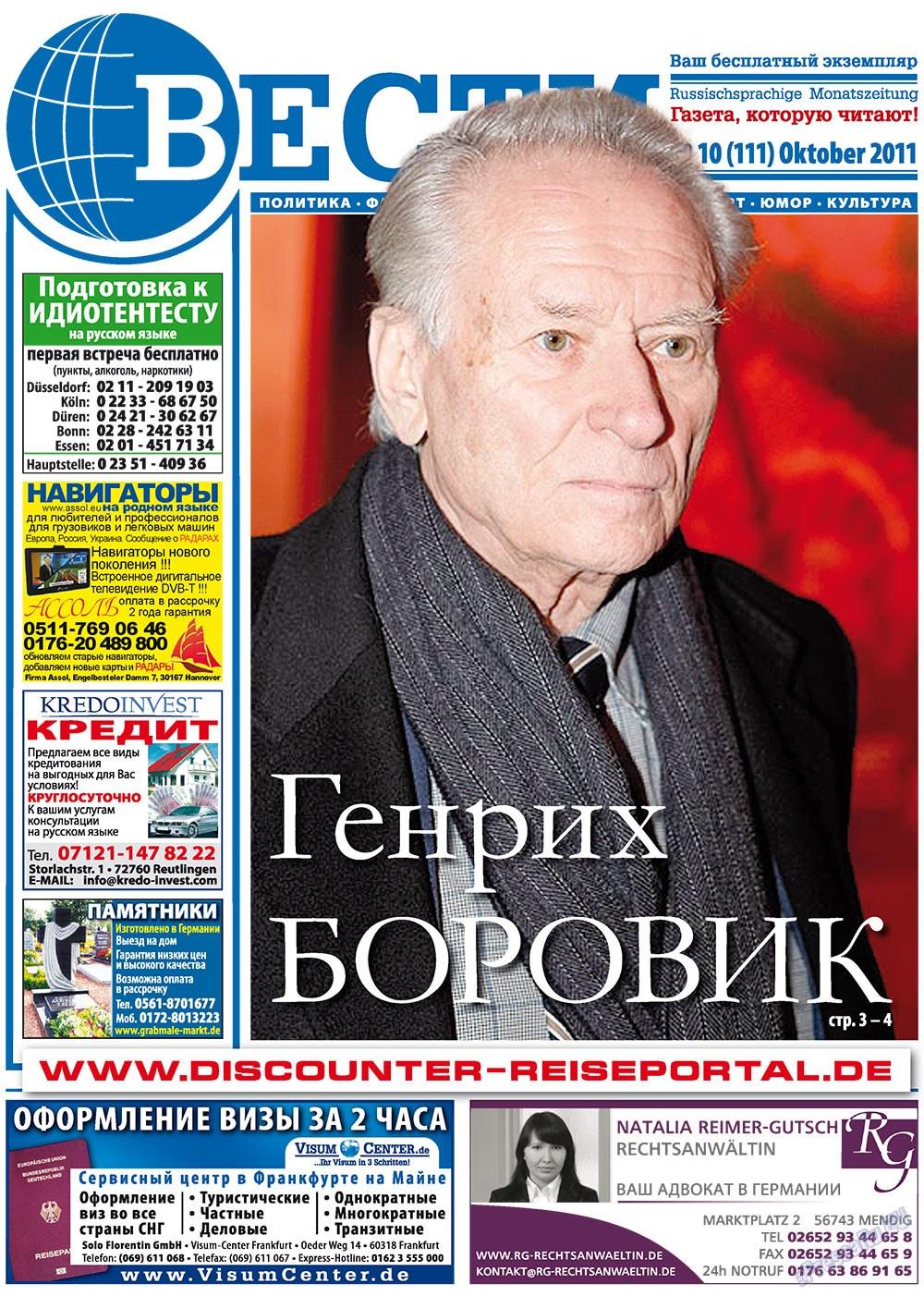 Вести (газета). 2011 год, номер 10, стр. 1
