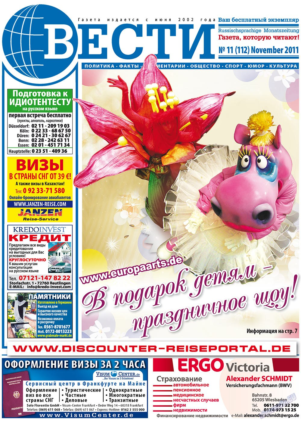 Вести (газета). 2011 год, номер 11, стр. 1