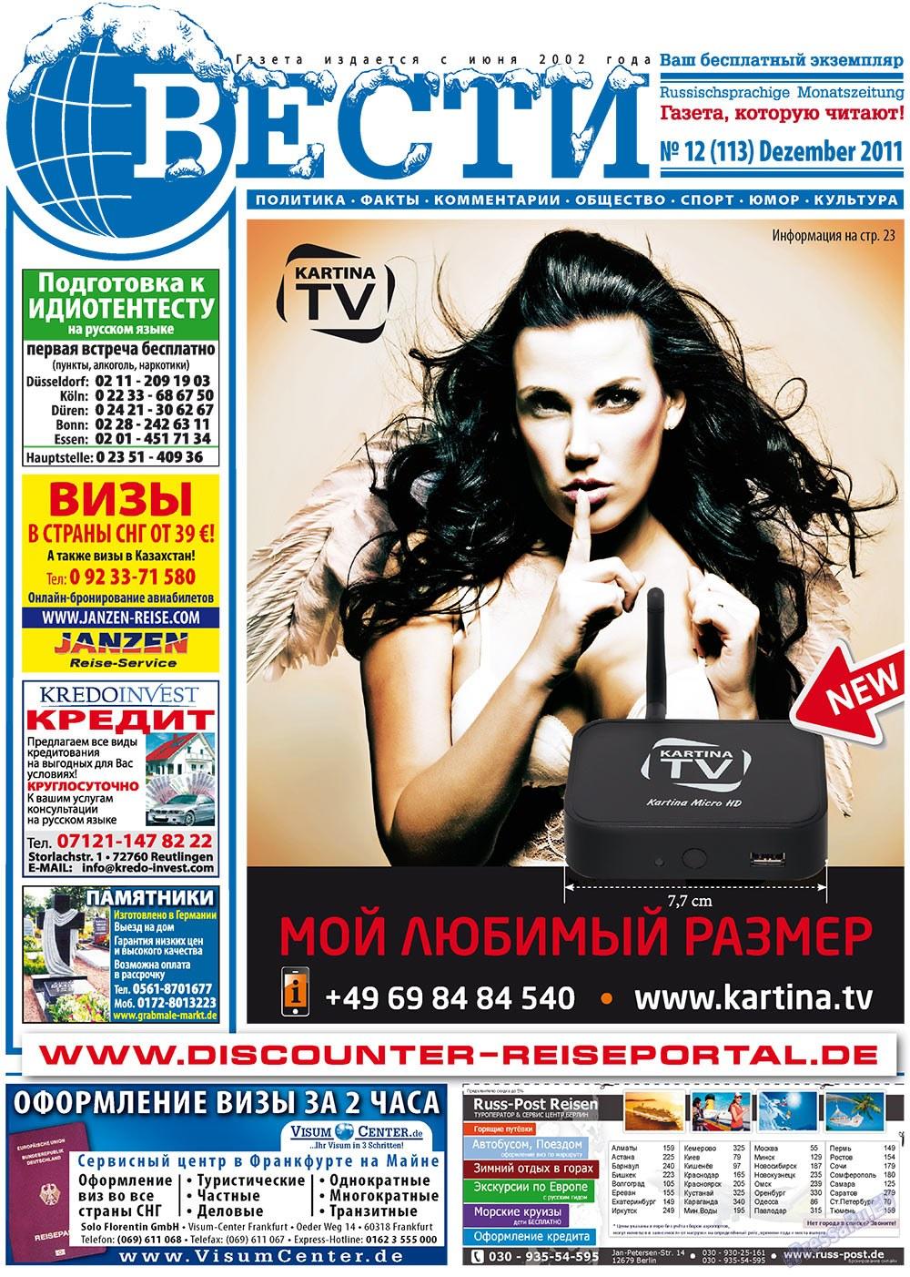 Вести (газета). 2011 год, номер 12, стр. 1