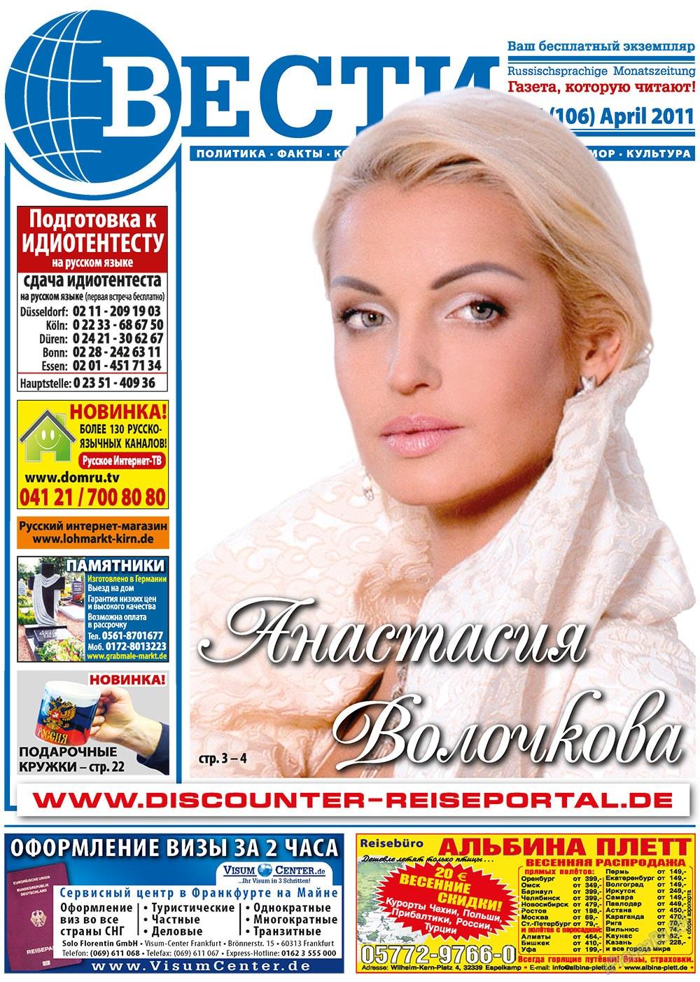 Вести (газета). 2011 год, номер 4, стр. 1