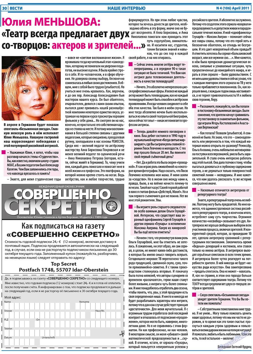 Вести (газета). 2011 год, номер 4, стр. 30