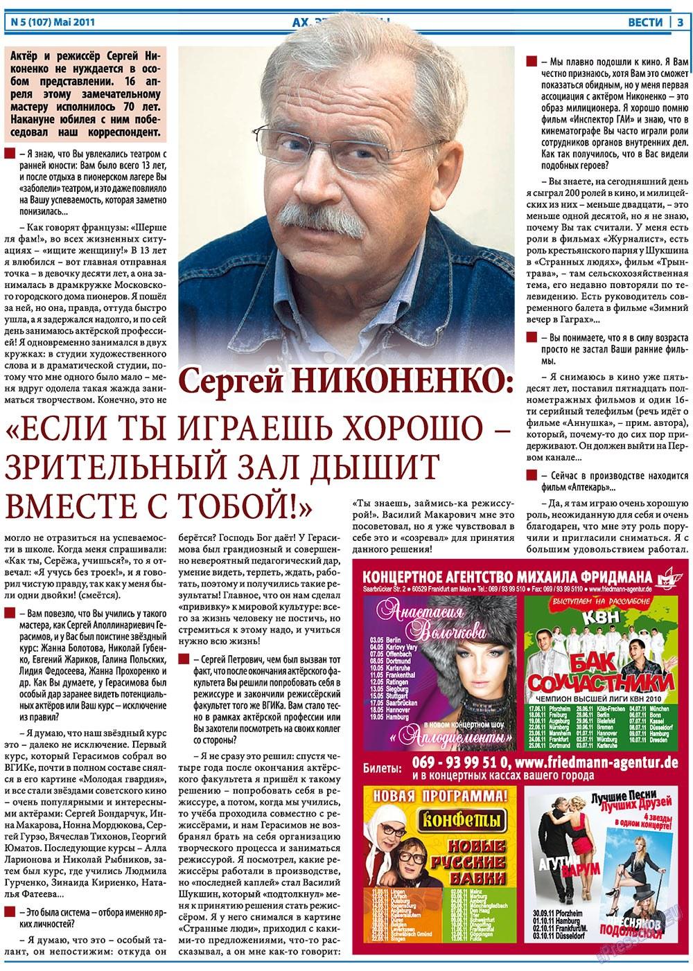Вести (газета). 2011 год, номер 5, стр. 3