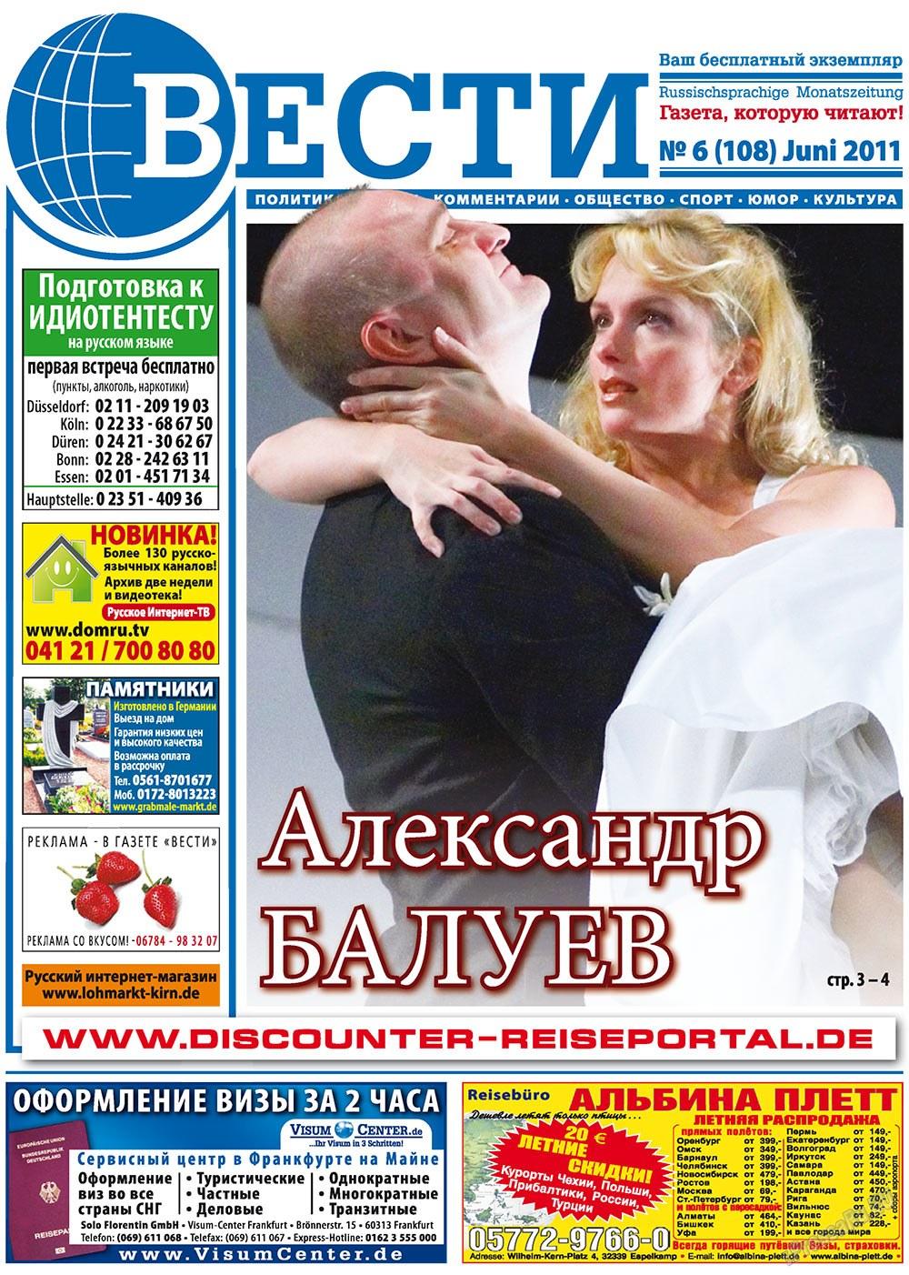 Вести (газета). 2011 год, номер 6, стр. 1