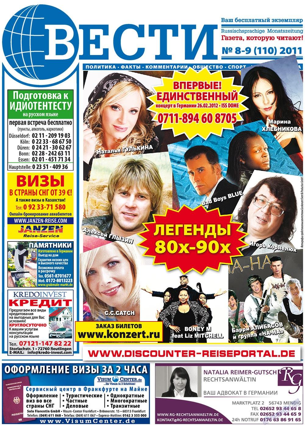 Вести (газета). 2011 год, номер 8, стр. 1