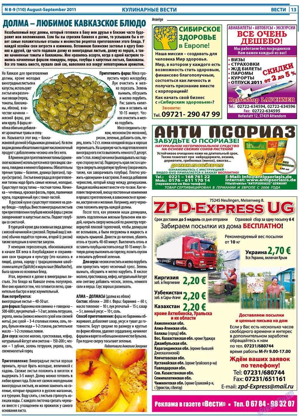 Вести (газета). 2011 год, номер 8, стр. 13
