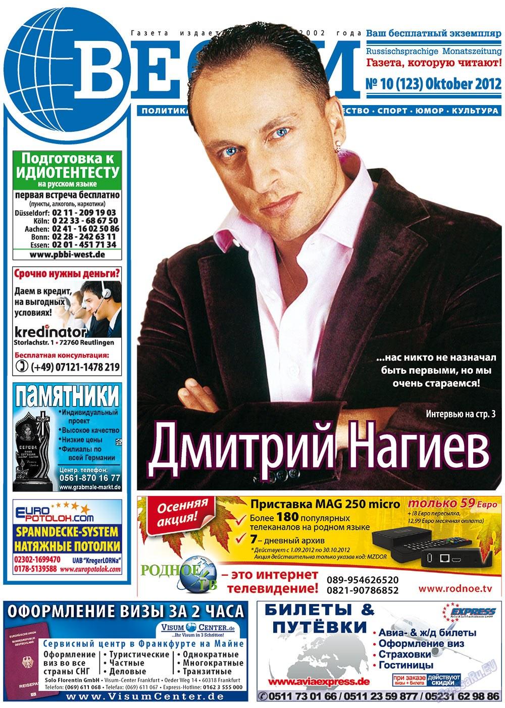 Вести (газета). 2012 год, номер 10, стр. 1