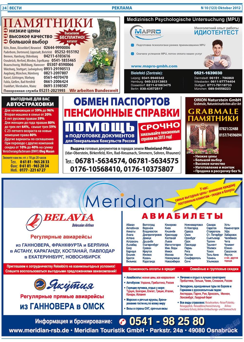 Вести (газета). 2012 год, номер 10, стр. 24