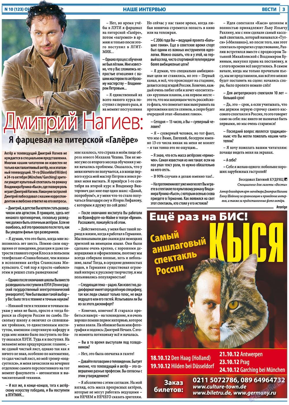Вести (газета). 2012 год, номер 10, стр. 3