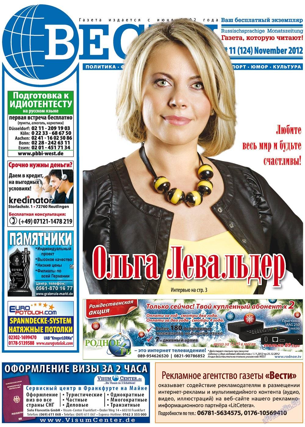 Вести (газета). 2012 год, номер 11, стр. 1