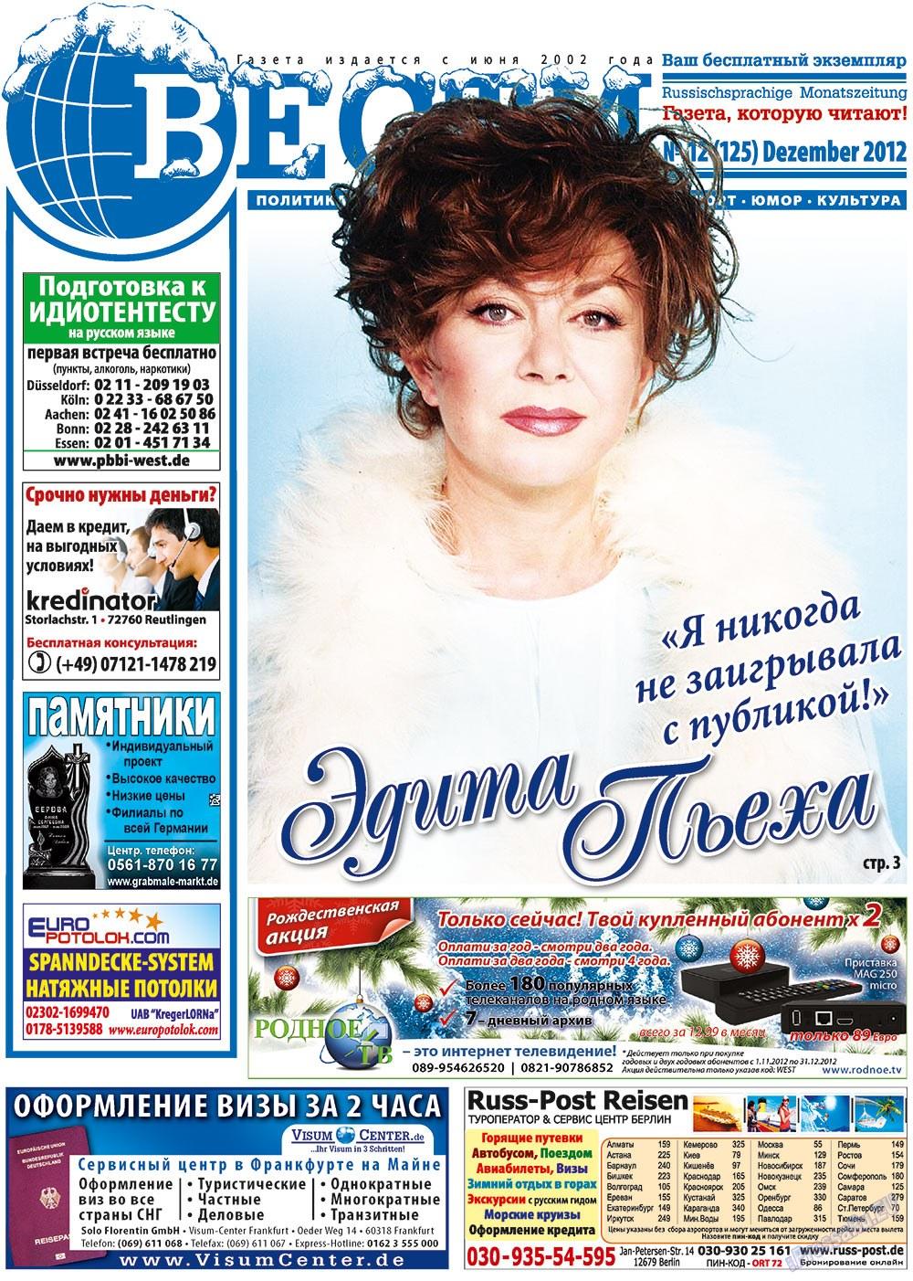 Вести (газета). 2012 год, номер 12, стр. 1