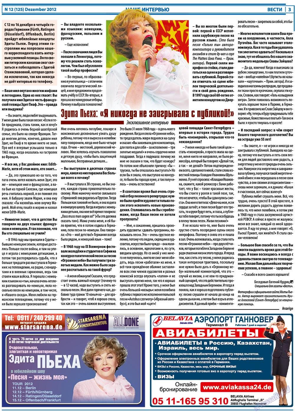 Вести (газета). 2012 год, номер 12, стр. 3