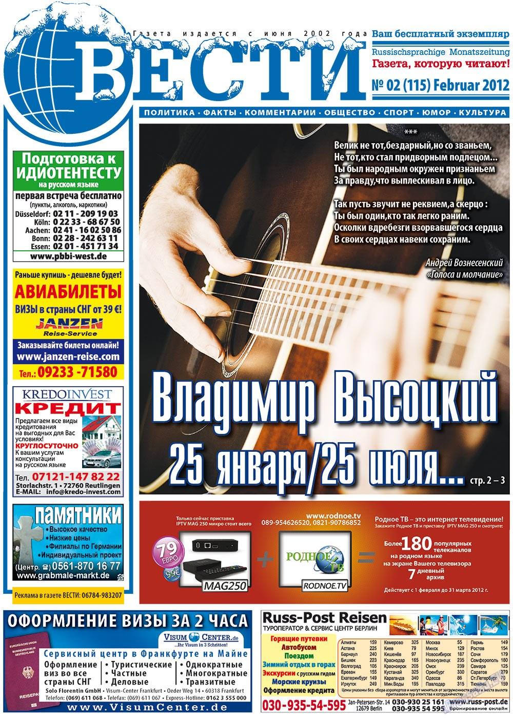 Вести (газета). 2012 год, номер 2, стр. 1