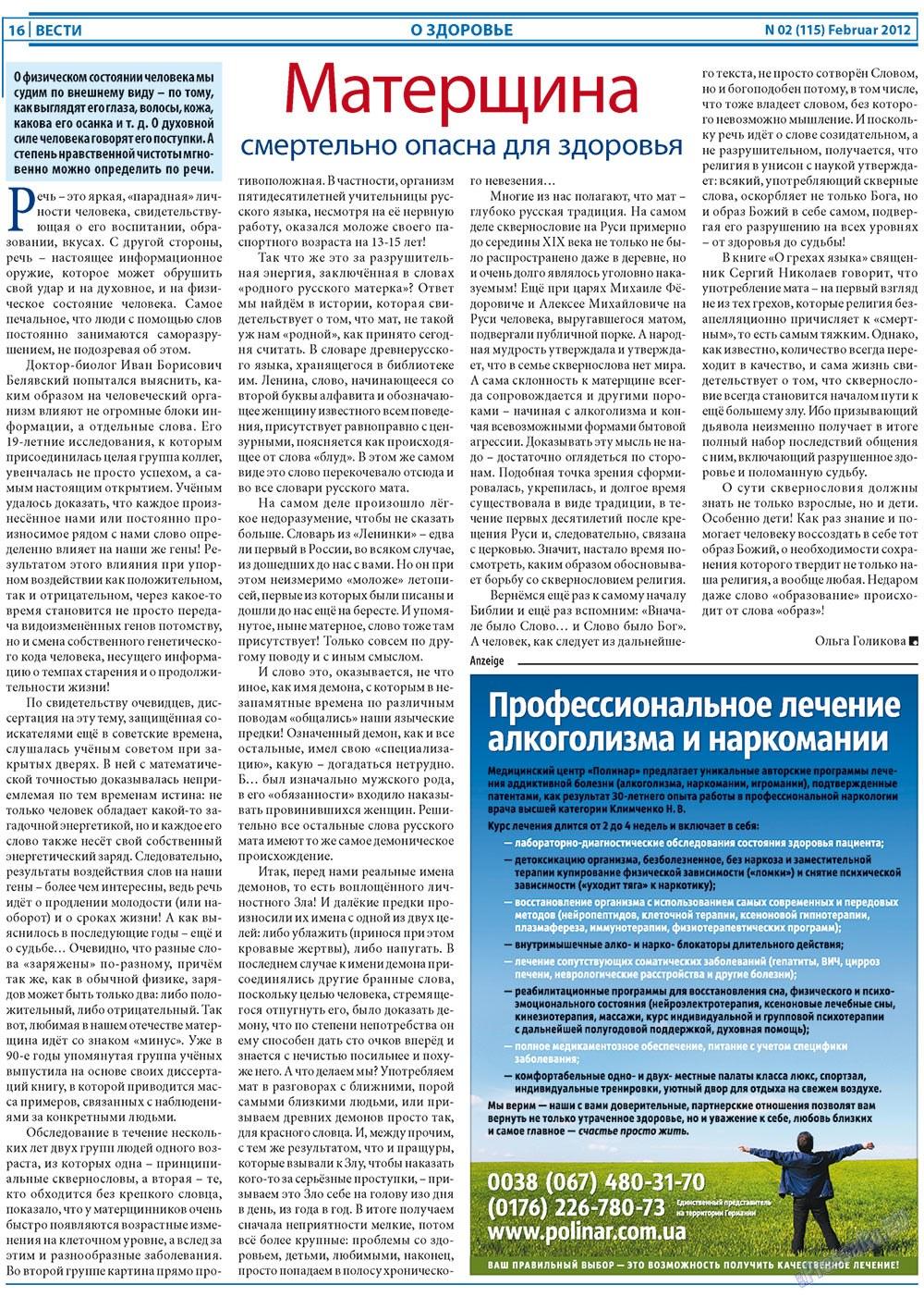 Вести (газета). 2012 год, номер 2, стр. 16