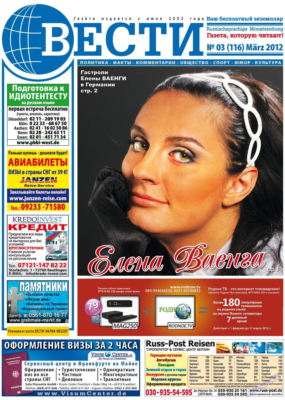 Вести (газета). 2012 год, номер 3, стр. 1