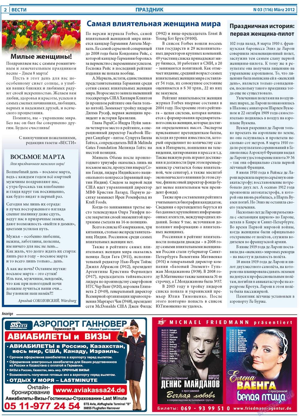Вести (газета). 2012 год, номер 3, стр. 2