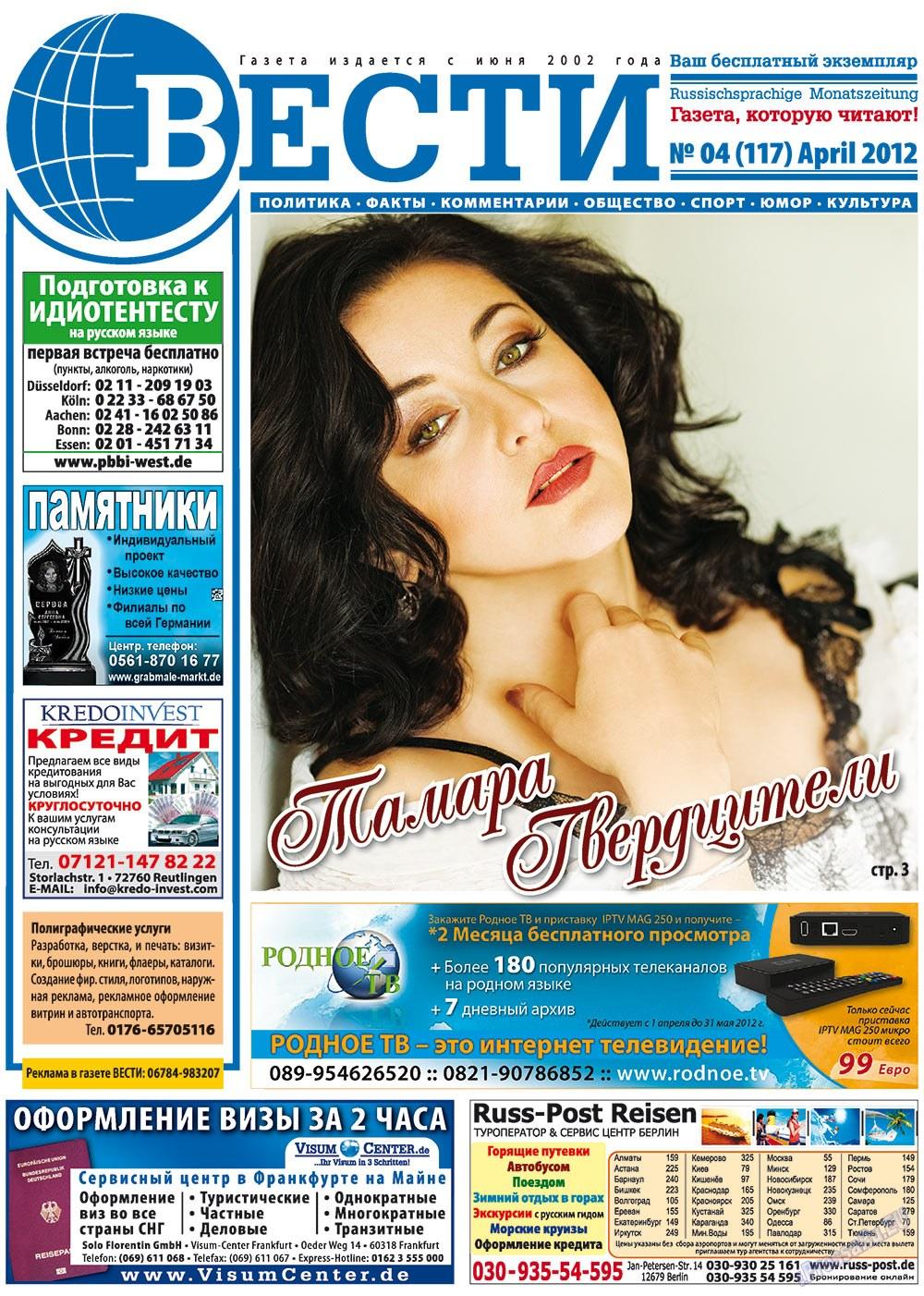 Вести (газета). 2012 год, номер 4, стр. 1