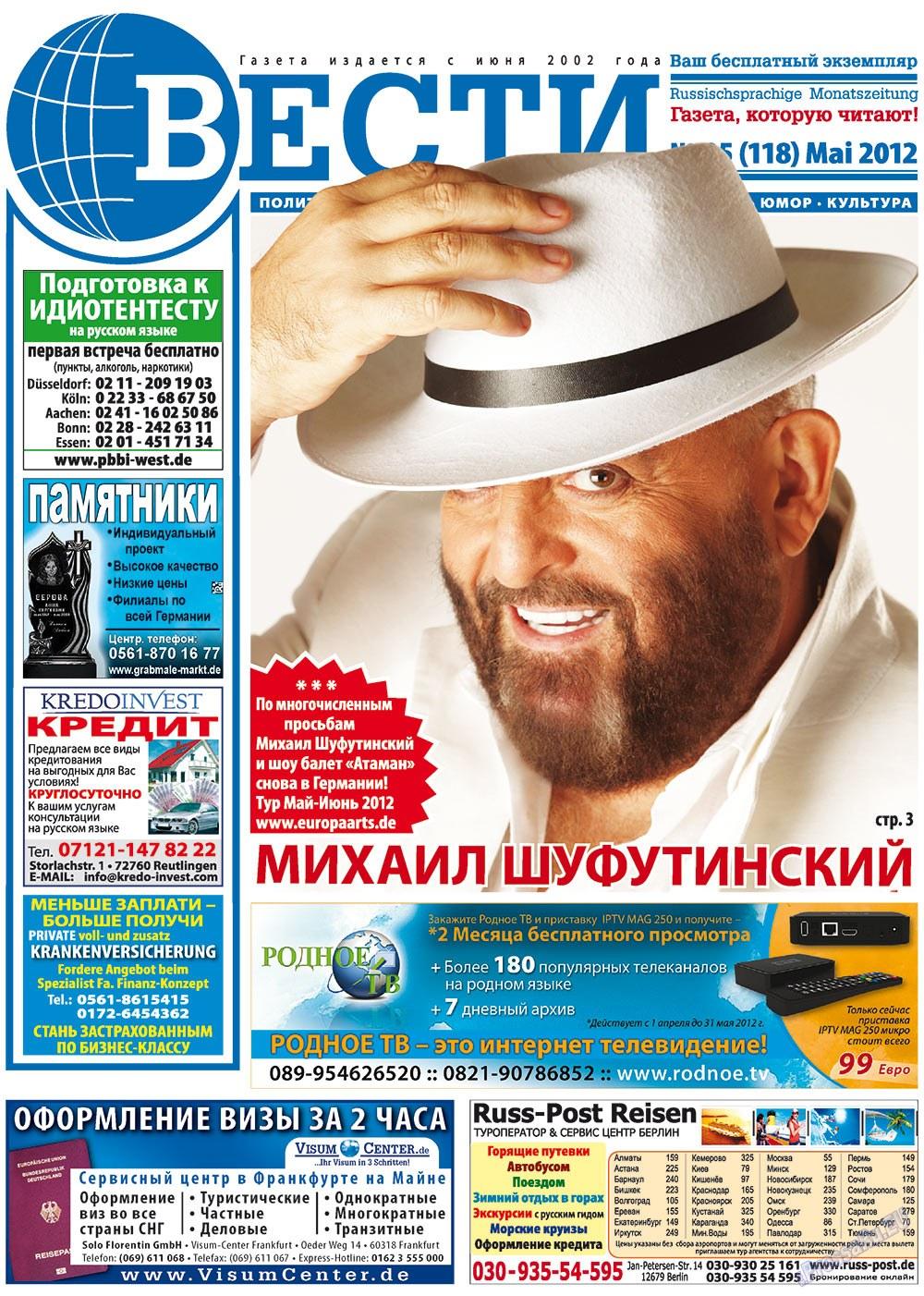 Вести (газета). 2012 год, номер 5, стр. 1