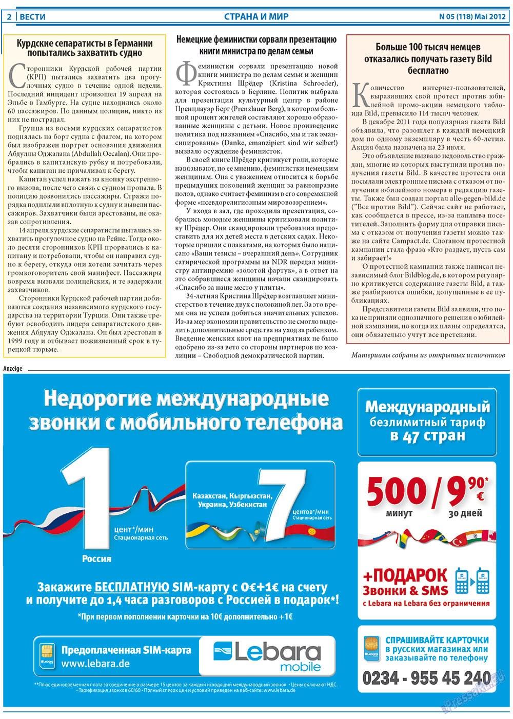 Вести (газета). 2012 год, номер 5, стр. 2