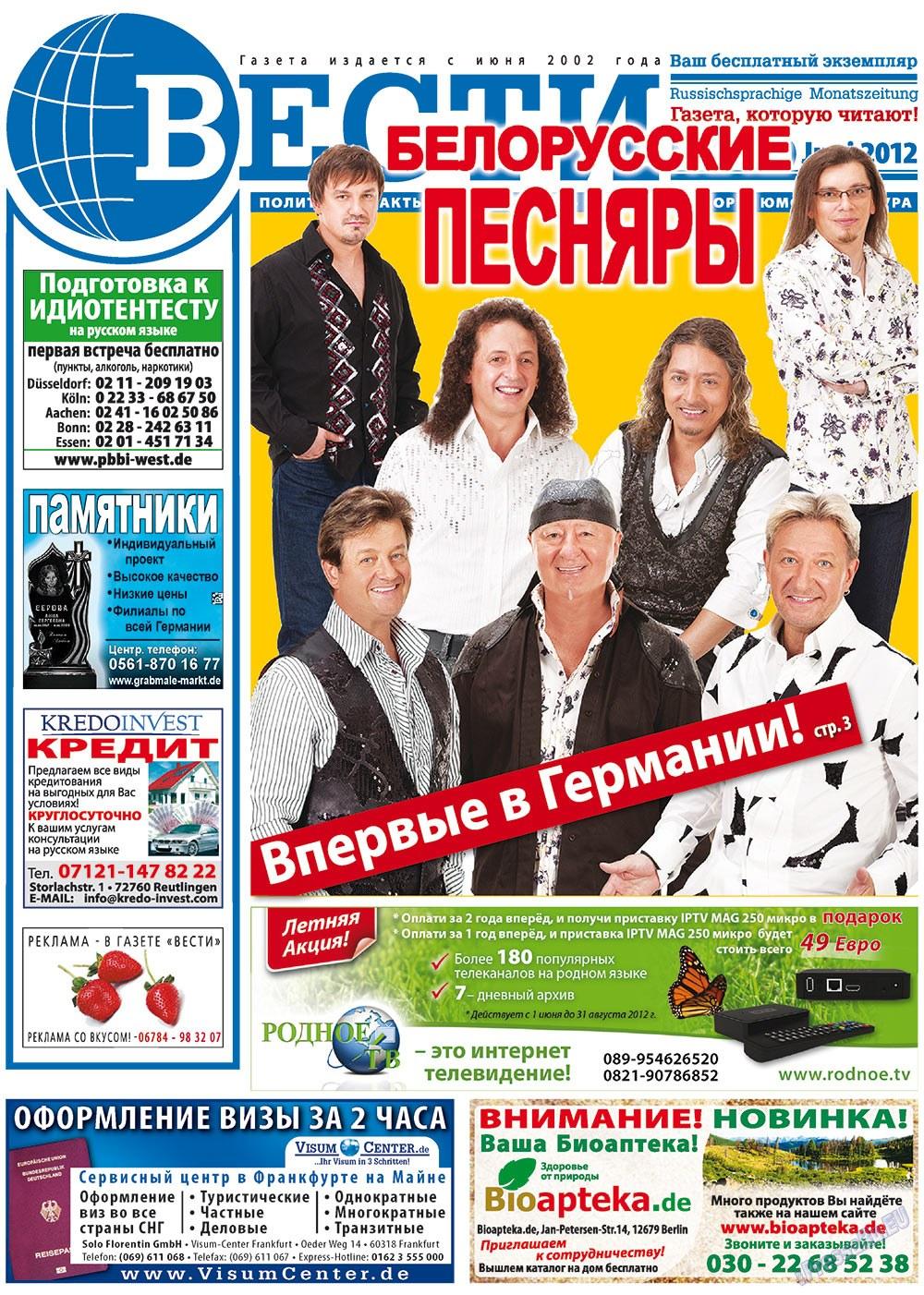 Вести (газета). 2012 год, номер 6, стр. 1
