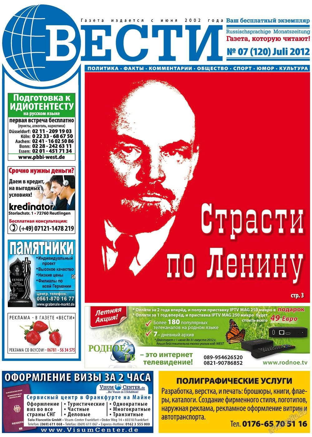 Вести (газета). 2012 год, номер 7, стр. 1