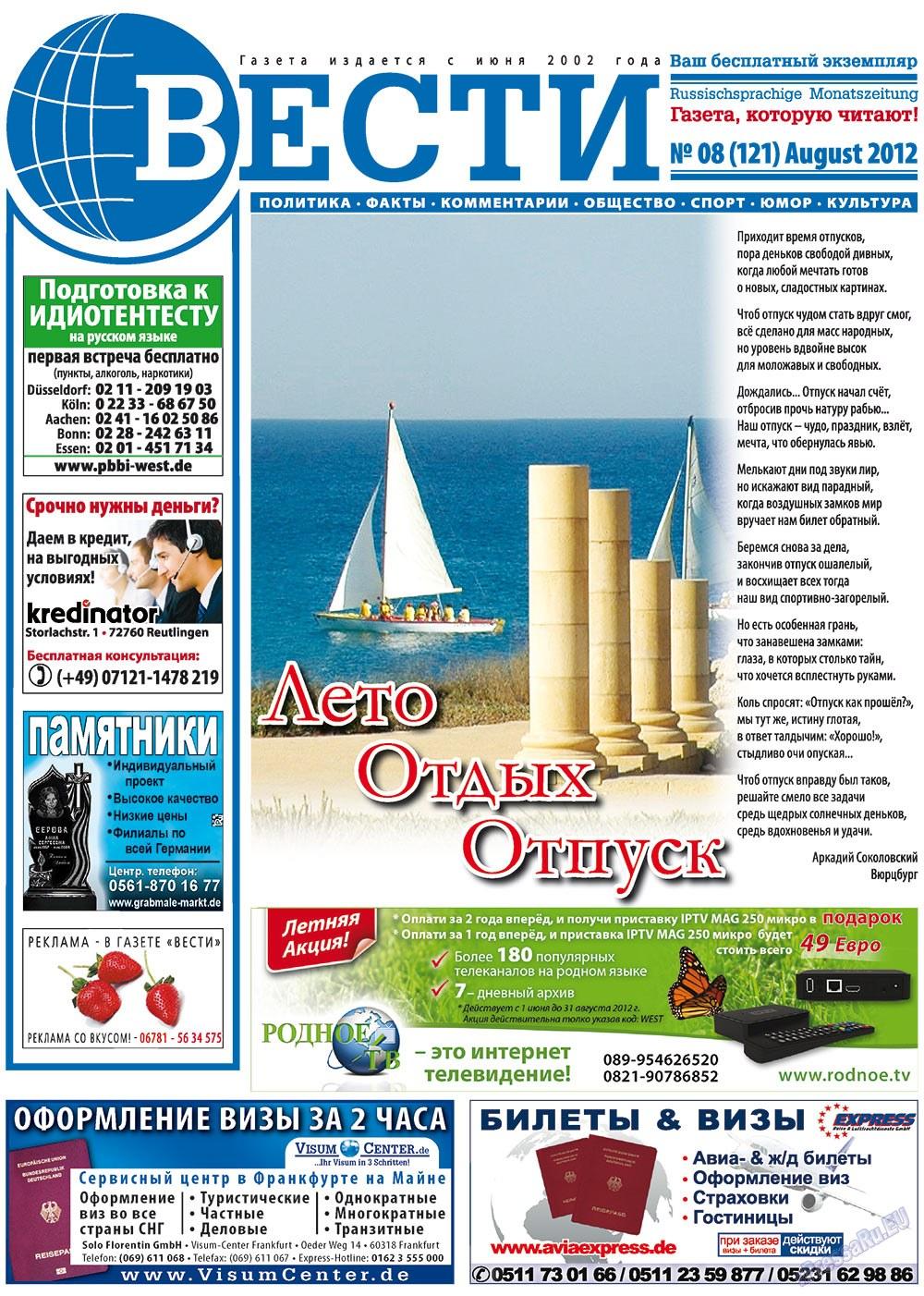 Вести (газета). 2012 год, номер 8, стр. 1