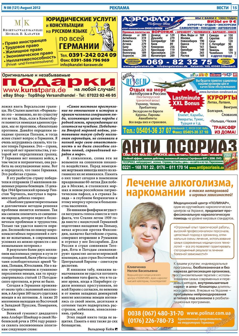 Венгерская схема лечения псориаза
