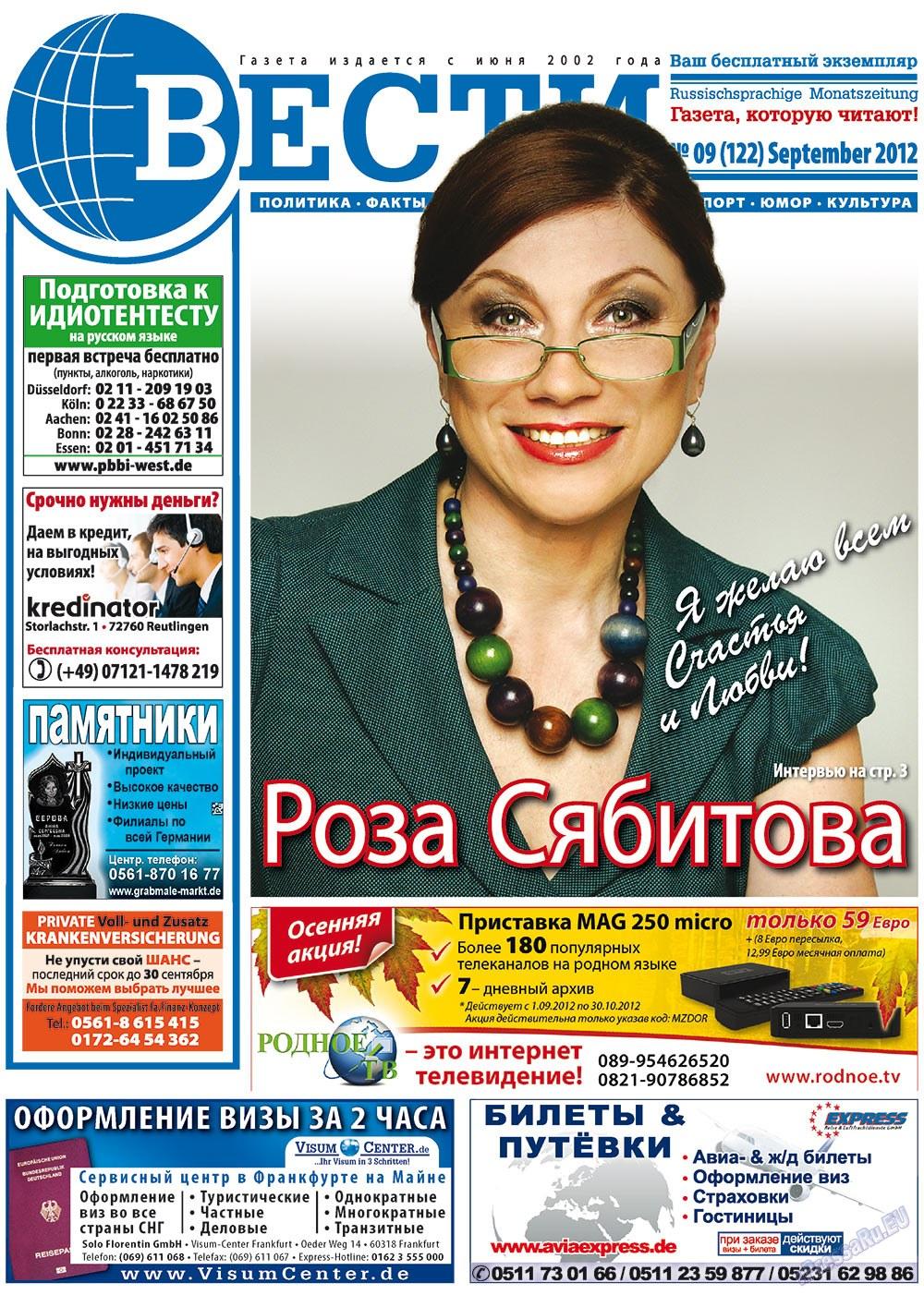 Вести (газета). 2012 год, номер 9, стр. 1