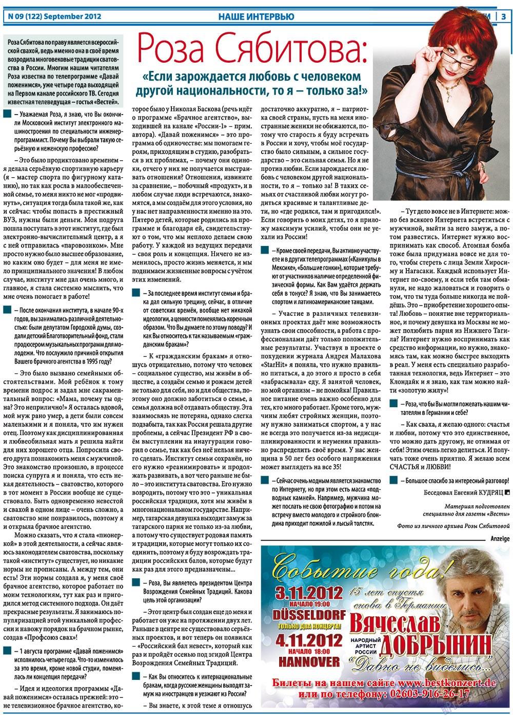 Вести (газета). 2012 год, номер 9, стр. 3