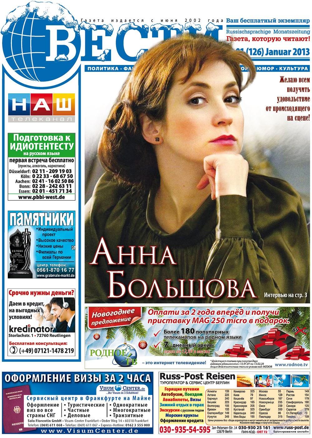 Вести (газета). 2013 год, номер 1, стр. 1