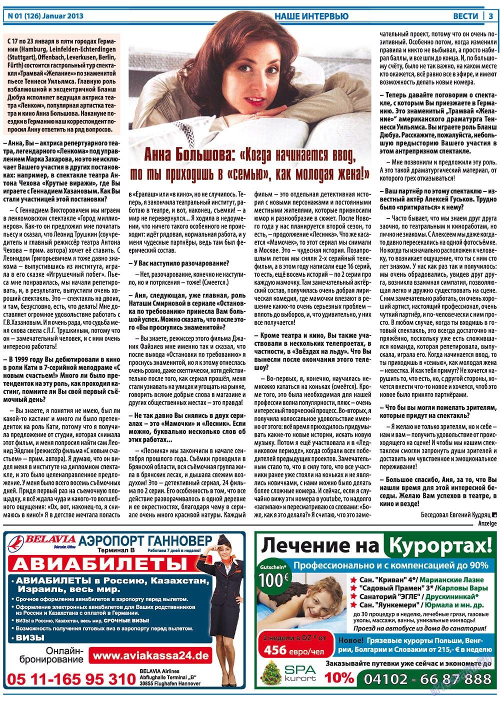 Вести (газета). 2013 год, номер 1, стр. 3
