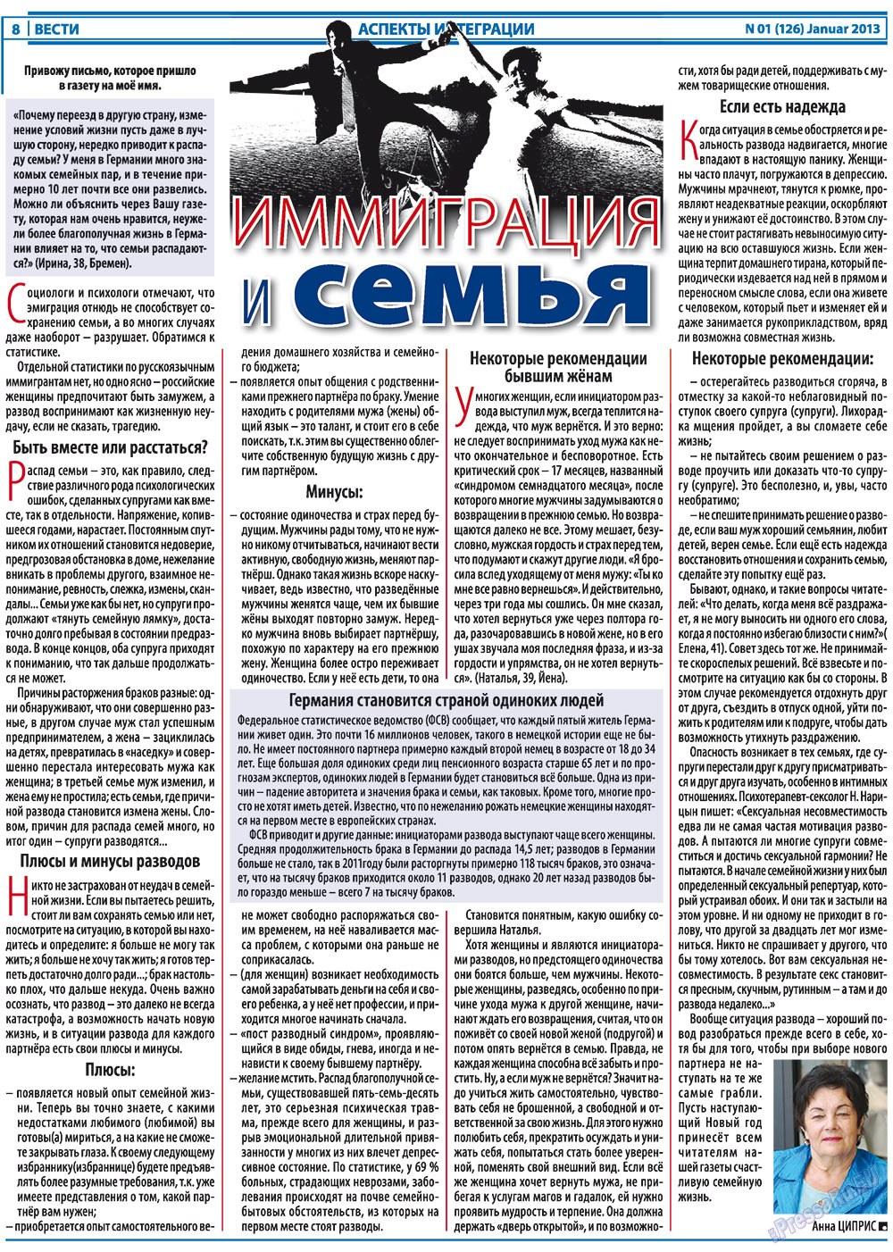 Вести (газета). 2013 год, номер 1, стр. 8