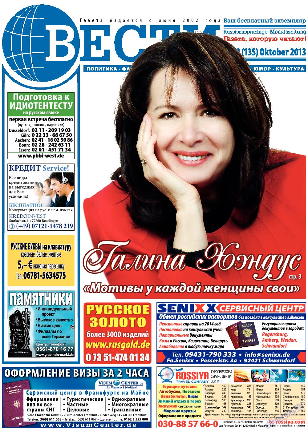 Вести (газета). 2013 год, номер 10, стр. 1