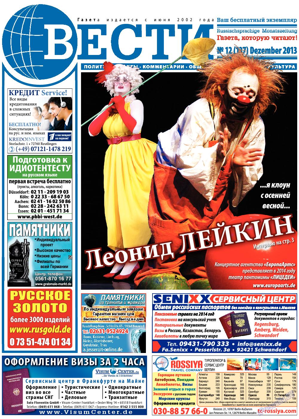Вести (газета). 2013 год, номер 12, стр. 1