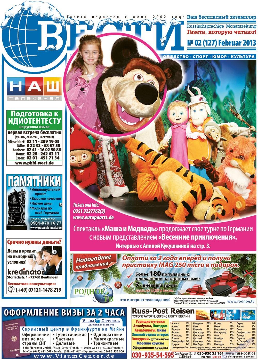 Вести (газета). 2013 год, номер 2, стр. 1