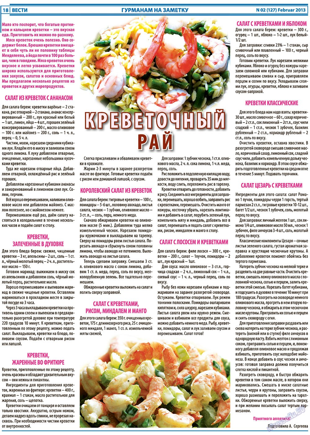 Вести (газета). 2013 год, номер 2, стр. 17
