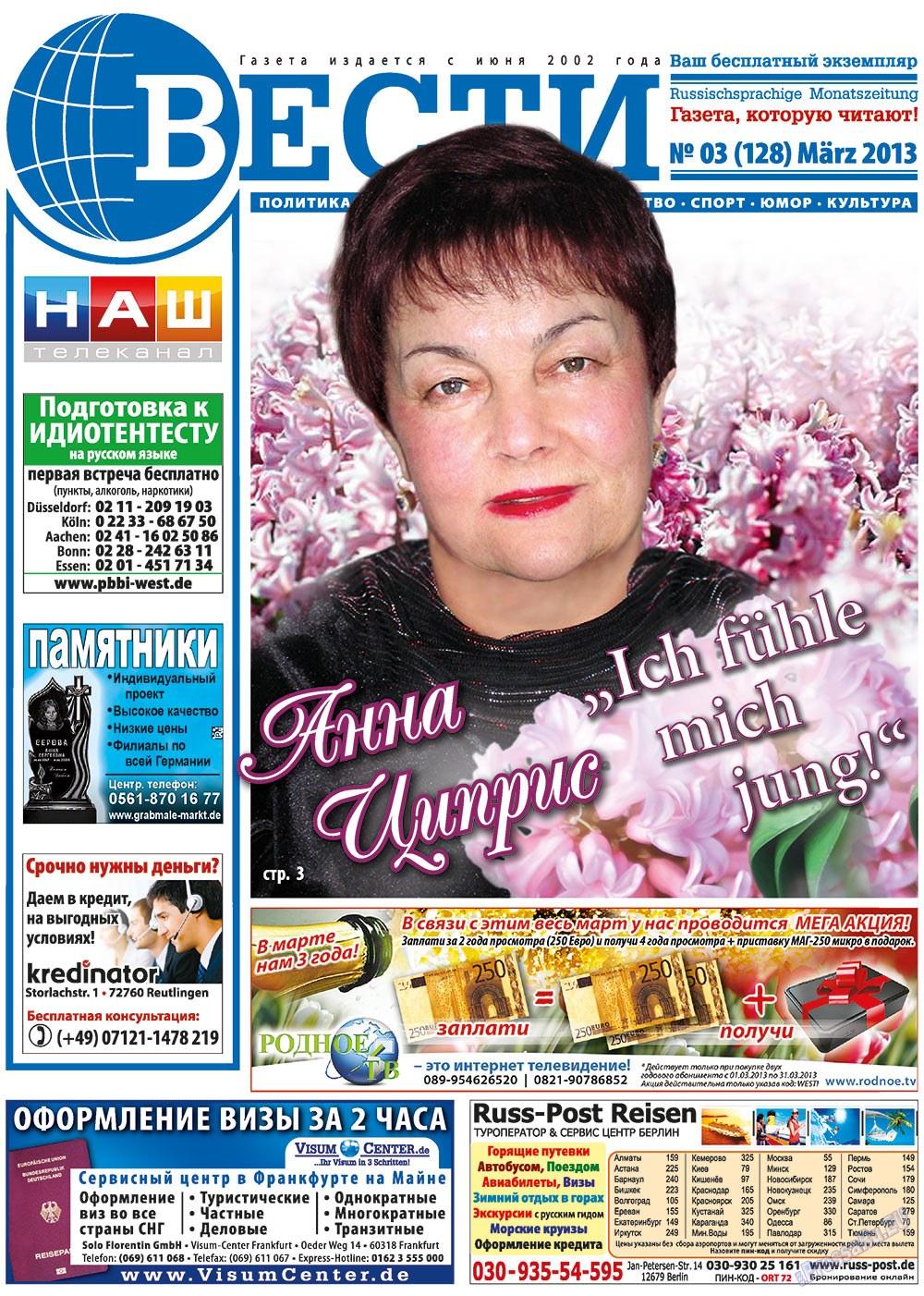 Вести (газета). 2013 год, номер 3, стр. 1