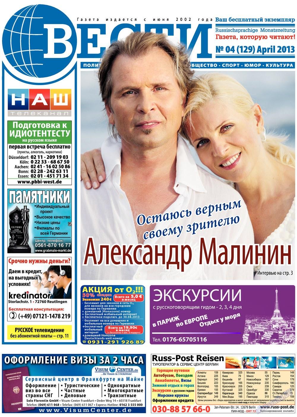 Вести (газета). 2013 год, номер 4, стр. 1