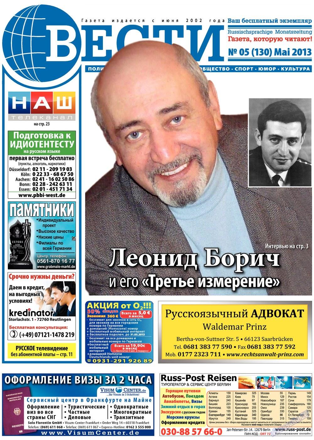 Вести (газета). 2013 год, номер 5, стр. 1
