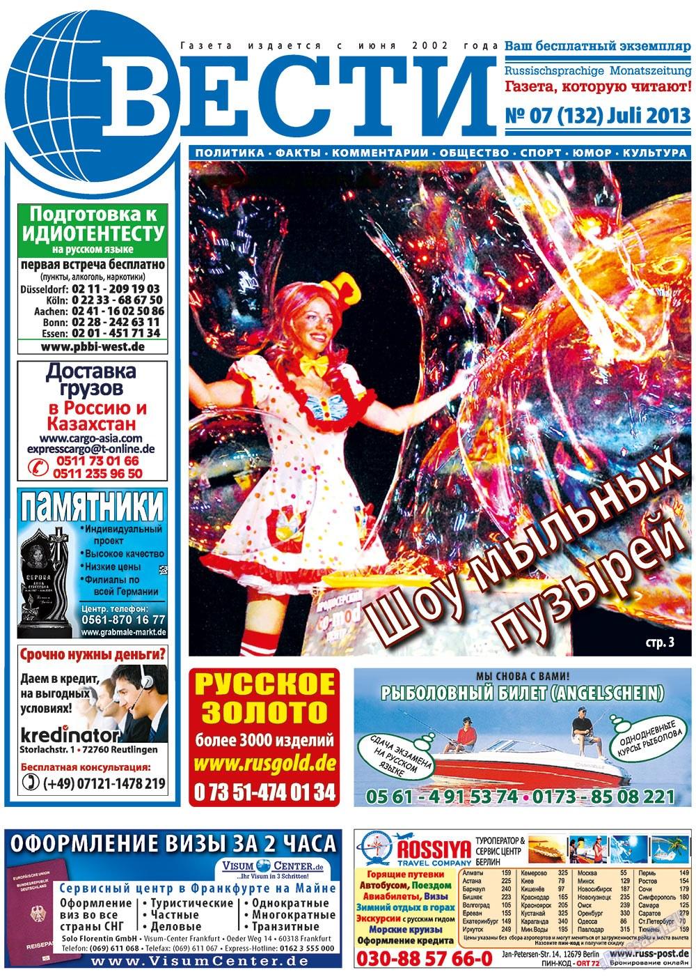 Вести (газета). 2013 год, номер 7, стр. 1