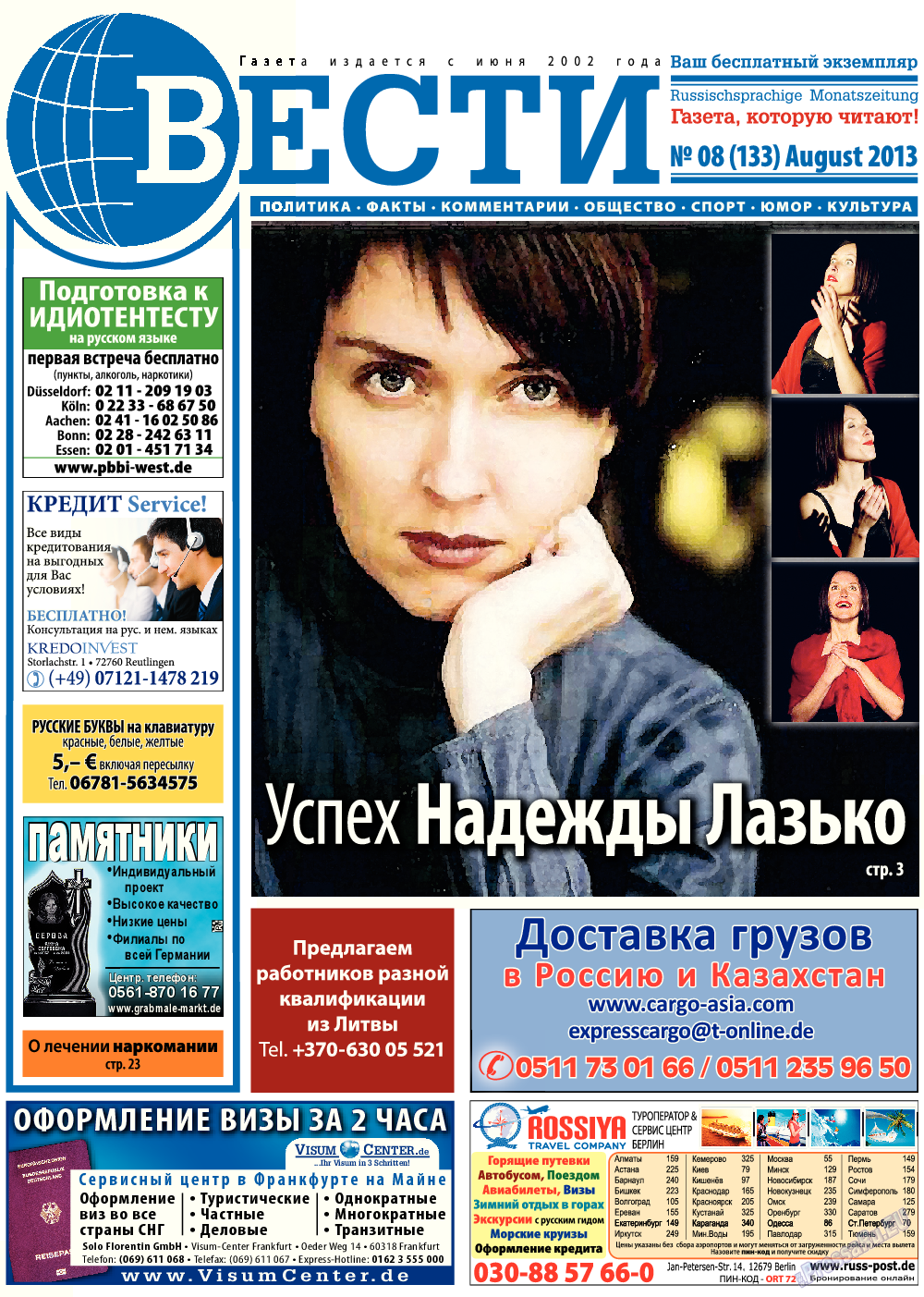 Вести (газета). 2013 год, номер 8, стр. 1