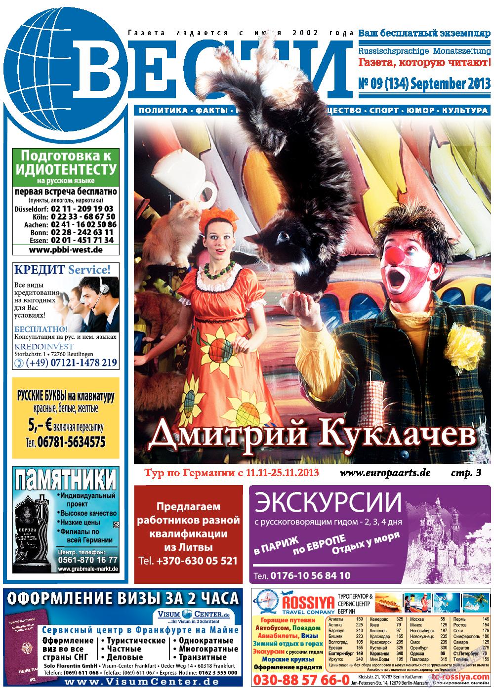 Вести (газета). 2013 год, номер 9, стр. 1