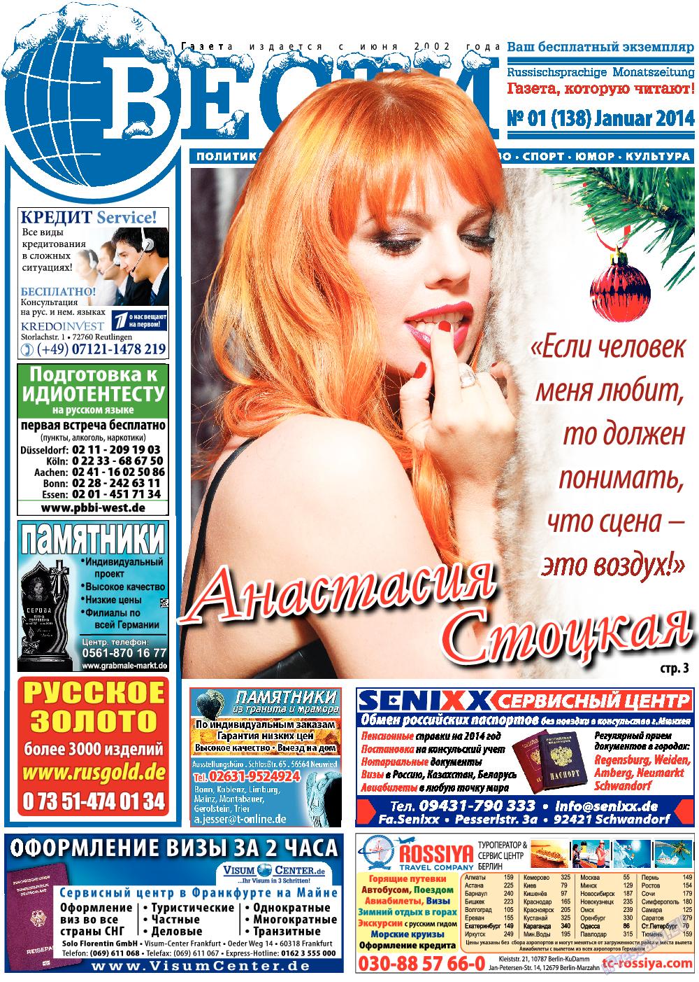 Вести (газета). 2014 год, номер 1, стр. 1